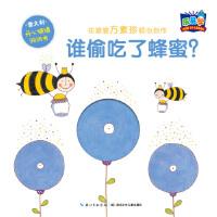 开心猜猜洞洞书:谁偷吃了蜂蜜?
