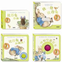 比得兔玩具书系列(经典礼盒装,全4册。全球著名的小兔,百年形象,陪伴无数宝宝成长;多元互动,促进宝宝多种知觉齐发展。阿