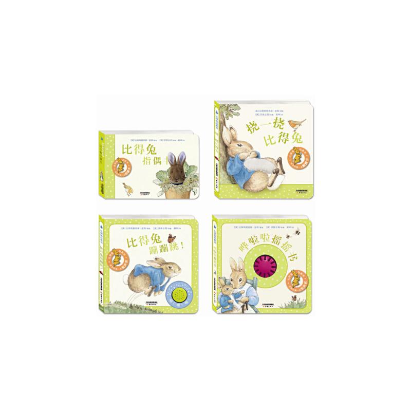比得兔玩具书系列(经典礼盒装,全4册。全球著名的小兔,百年形象,陪伴无数宝宝成长;多元互动,促进宝宝多种知觉齐发展。阿甲老师倾情翻译,尚童童书出品)。