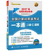 2017年无纸化考试专用 全国计算机等级考试一本通 二级C语言