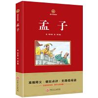 孟子 新课标必读 国学经典系列 注释译文无障碍阅读