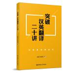 突破汉英翻译二十讲:汉译英实用技巧