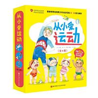 从小爱运动(全6册) 作者刘允的书 北京科学技术出版社 9787571406219书籍图书正版偏远地区不