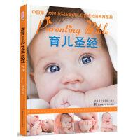 育儿圣经书 两岸孕育专家组编 新手父母准备书籍 育儿基础知识详解 上海科普出版社