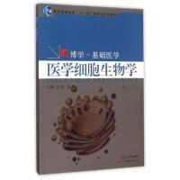 医学细胞生物学(博学基础医学第5版普通高等教育十一五*规划教材) 复旦大学出版社