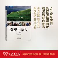 微观内蒙古(汉英版)(微观中国) 莫久愚 主编 商务印书馆