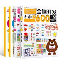 智力提升/数学益智贴纸5-6岁E+全脑开发600题.5-6岁(上/下)【4册】