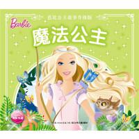 芭比公主故事升级版:魔法公主