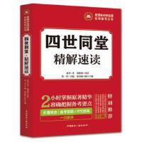 新课标必读名著名师备考丛书:四世同堂・精解速读