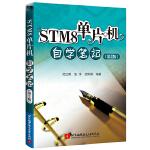 STM8单片机自学笔记(第2版)