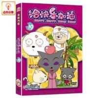 动画片 喜羊羊与灰太狼 给快乐加油19(DVD)