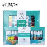 温莎牛顿丙烯颜料套装 管装18色/12色墙绘手绘颜料水粉颜料丙烯