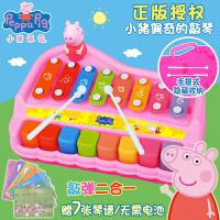 peppa pig 正版小猪佩奇八音手敲琴 8个月宝宝玩具琴 亲子互动婴儿乐器 1-2岁幼儿童益智游戏 粉红猪小妹音乐