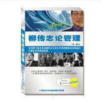 原装正版 柳传志论管理 4VCD 视频讲座光盘 4碟片