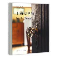 上海屋里厢―汉英对照