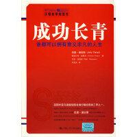 【旧书二手书8新正版】成功长青:谁都可以拥有意义非凡的人生 9787300083421 波拉斯