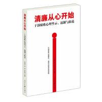 【二手书8成新】清廉从心开始:干部腐败心理警示、遏制与防范 石国亮,郭敏,申丽娜 人民日报出版社