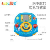 【支持礼品卡】澳贝动感驾驶室宝宝方向盘玩具多音效仿真体验模拟18个月2岁3岁