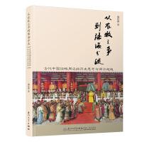 从农牧之争到陆海分流:古代中国经略周边的历史思考与理论超越