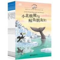 小北极熊(修订版全9册)