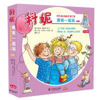 科妮快乐成长图画书 第3辑 跟我一起玩(全8册)