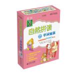 快乐瓢虫双语童书:自然拼读之单词家族