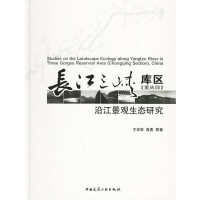 长江三峡库区(重庆段)沿江景观生态研究
