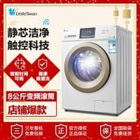 小天鹅TG80V220WD 8公斤全自动变频滚筒洗脱一体洗衣机 智能wifi 简约触控 家用白色