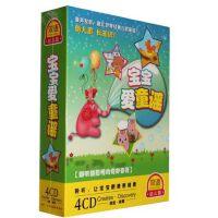 双语幼儿园宝宝爱童谣4CD聆听让宝宝眼睛更聪明车载儿歌CD
