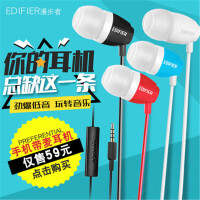 Edifier/漫步者 H210P耳机 手机耳塞电脑MP3运动线控带麦入耳式 人体工学设计 音质清晰 兼容出色