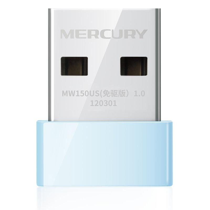 水星MW150US免驱版无线网卡USB 迷你便携随身wifi接收器模拟软AP无需驱动笔记本电脑台式机外置150M 免驱版 即插即用