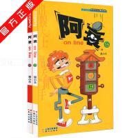 正版 阿衰55+56册 共2本 猫小乐/编绘 漫画派对