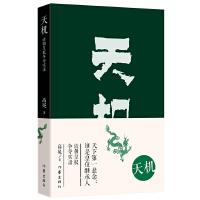 天机――清朝皇权争夺实录(精)