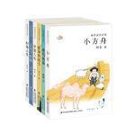 林良成长书坊(套装共六册,爱海的孩子|小方舟|现代爸爸|和谐人生|月光下织锦|丰富人生)