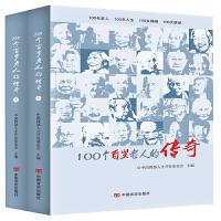 100个百岁老人的传奇(鉴证中国改革开放40年来发展变化,新中国70年献礼图书,传奇人生,弘扬正能量)