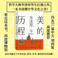 美的历程(李泽厚毕生扛鼎之作 中国美学史绕不开的经典)