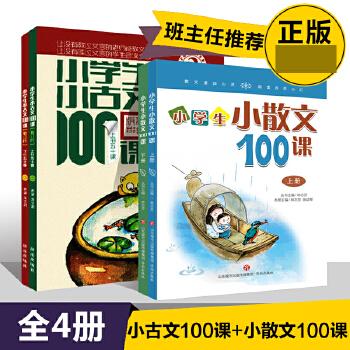 《小学生小上下100课(附小学光盘修订版)+古文东路杏园小学