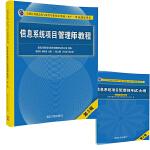 全2册 信息系统项目管理师教程(第3版)+考试大纲 信息系统项目管理师教程第三版 新版软考教材书籍