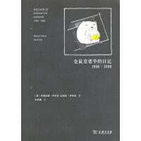 仓鼠爱德华的日记1990-1990 商务印书馆
