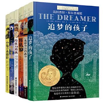 长青藤国际大奖小说书系·第九辑(套装共6册)