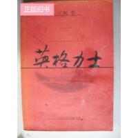 【二手旧书9成新】【《当代》丛书】英格力士 王刚 著 人民文学出版社cb