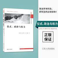 江苏人民:仪式、政治与权力
