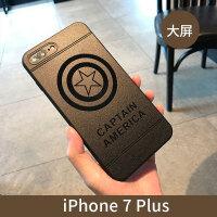 苹果xs max手机壳潮男欧美6splus钢铁侠7p硅胶全包软iphone8黑色 大7/8 磨砂美队标志