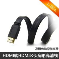 HDMI线高清线扁线笔记本电视机hdmi连接线1.4版黑色线1.5米3米5米 黑色