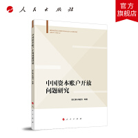 中国资本账户开放问题研究 人民出版社