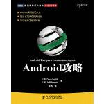 Android攻略(Android实用技巧大全)