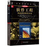 软件工程:实践者的研究方法(原书第8版)