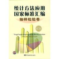 统计方法应用国家标准汇编抽样检验卷(第三版)/中国标准出版社