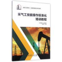 【正版二手书9成新左右】采气工技能操作标准化培训教程 耿新中 中国石化出版社有限公司