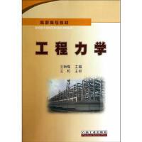 【二手书8成新】工程力学 王新梅 石油工业出版社